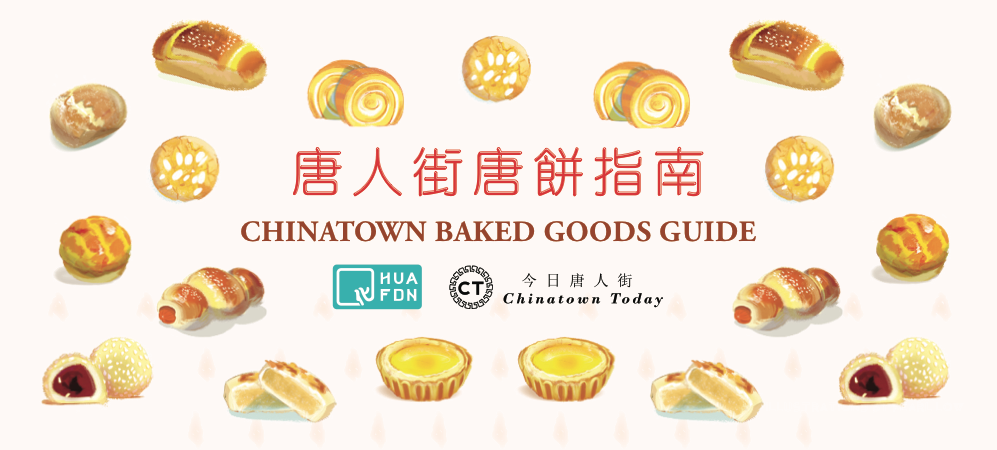 Chinatown Baked Goods Guide